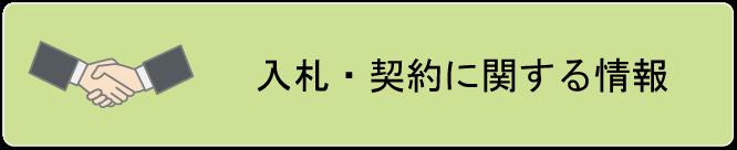 入札・契約に関する情報