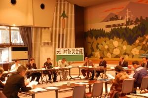 天川村地域防災計画2
