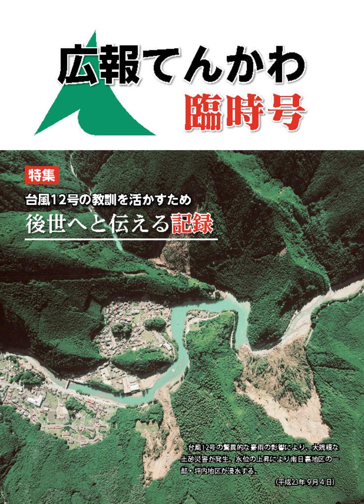 広報てんかわ:台風12号特集号