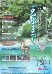 第29回 天川村名水まつりの開催について