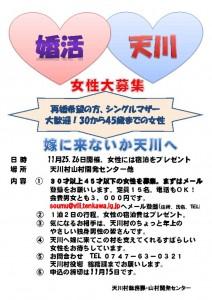 【終了しました】【天川村婚活イベント】嫁に来ないか天川へ【女性大募集】
