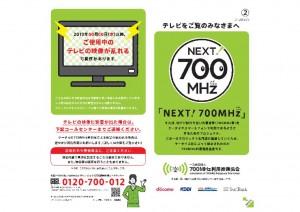 "00MHz利用推進協会によるテレビ受信対策工事について"""