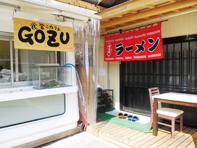 Gozu(ゴズ)外装
