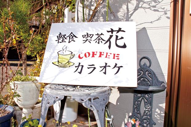 喫茶 花外装