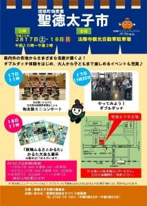 斑鳩町物産展 「聖徳太子市」へ天川村が出店します!!