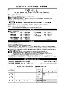 天川村フォトコンテスト2018作品募集