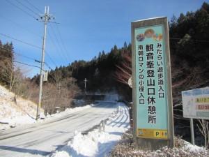 1月30日天川村の積雪状況