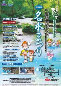 4月29日に名水まつりが開催!!!!