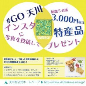 【イベント追加情報】Go To Travel天川